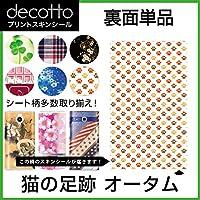 docomo Xperia Z4 SO-03G 専用 スキンシート 裏面 猫の足跡 【 オータム 】