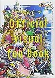 ケリ姫スイーツ公式ビジュアルファンブック / ガンホーオンラインエンターテイメント のシリーズ情報を見る