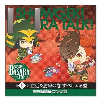 戦国BASARAマガジンCD 笑劇BASARAとーく! 第5巻 左近&勝家の巻 すぺしゃる盤