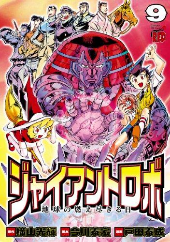 ジャイアントロボ 地球の燃え尽きる日 9 (チャンピオンREDコミックス)