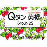 Qタン 英検3級 Group25; 4th edition