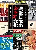 戦後日本のジャズ文化――映画・文学・アングラ (岩波現代文庫)