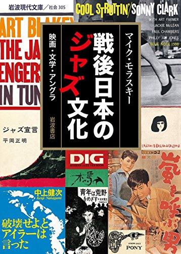 戦後日本のジャズ文化――映画・文学・アングラ (岩波現代文庫)の詳細を見る