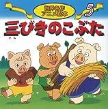 三びきのこぶた (世界名作アニメ絵本 (5))