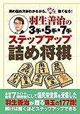 羽生善治の3手・5手・7手 ステップアップ詰め将棋