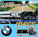 【車台番号連絡必須】[NBT UNLOCK]BMW F45 2シリーズ グランツアラー(2015/06~)用TVキャンセラー