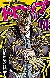ドロップOG 14 (少年チャンピオン・コミックス)