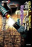 爺子(おやこ)河岸~剣客船頭(十八)~ (光文社文庫) 画像