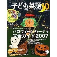 子ども英語 2007年 10月号 [雑誌]