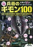 カラー図解 兵器のギモン100