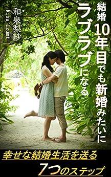 [和泉梨紗]の結婚10年目でも新婚みたいにラブラブになる: 幸せな結婚生活を送る7つのステップ