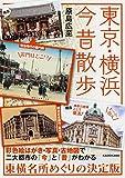 東京・横浜今昔散歩 (中経の文庫) 画像