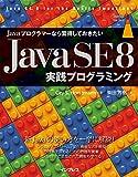 Javaプログラマーなら習得しておきたい Java SE 8 実践プログラミング (impress top gear)