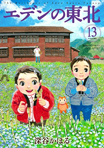 エデンの東北 13 (バンブーコミックス)