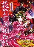 花かんざし捕物帖 / 山田 風太郎 のシリーズ情報を見る