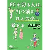 90を切る人は、打つ前にほんの少し考える (日経ビジネス人文庫)