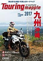 ツーリングマップル 九州 沖縄 2017 (ツーリング 地図 | マップル)
