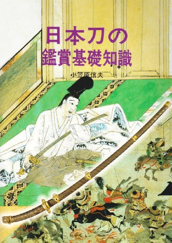 日本刀の鑑賞基礎知識の詳細を見る