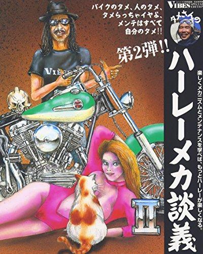 タメさんのハーレーメカ談義〈2〉バイクのタメ、人のタメ、タメらっちゃイヤよ、メンテはすべて自分のタメ