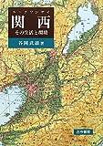 関西―その生活と環境