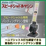フィールドフォース スピードシャトルマシン FSSM-220