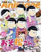 Animage(アニメージュ) 2017年 11 月号
