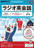 NHKラジオ ラジオ英会話 2016年 12月号 [雑誌] (NHKテキスト)