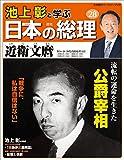 池上彰と学ぶ日本の総理 第28号 近衛文麿 (小学館ウィークリーブック)