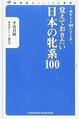 覚えておきたい日本の牝系100 (競馬道OnLine新書) 新書