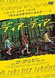 ディアーディアー[DVD]