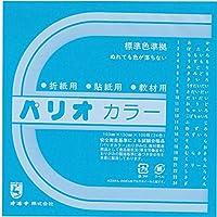 オキナ 折紙 パリオカラー単色17 100枚入 そら HPPC17 / 10セット