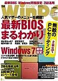 日経 WinPC (ウィンピーシー) 2011年 08月号 [雑誌]