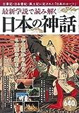 最新学説で読み解く 日本の神話 (TJMOOK)