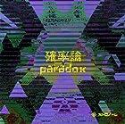確率論≠paradox【通常盤】(近日発売 予約可)