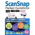 Scansnap Perfect GuideBook iX500/S1100/SV600完全対応