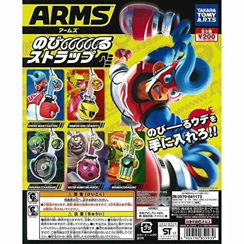 ARMS(アームズ) のびーーーるストラップ 全5種セット