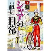 シャアの日常 (3) (カドカワコミックス・エース)
