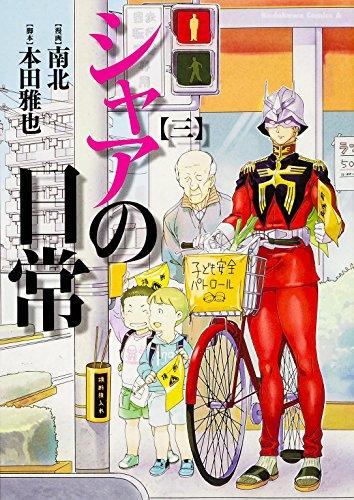 シャアの日常 (3) (カドカワコミックス・エース)の詳細を見る