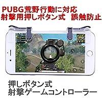 荒野行動PUBG用 コントローラー (銅 透明改良版) スマホ用ゲームコントローラー 射撃用押しボタン式 高耐久ボタン 感度高く 高速射撃 iPhone/Android 左右パッド2個セット  ゲームパッド