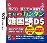 「カンタン韓国語DS」の画像