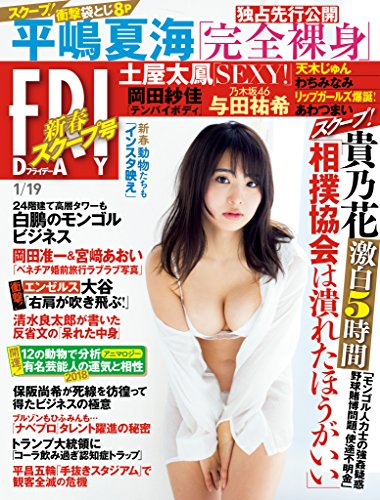 FRIDAY (フライデー) 2018年1月19日号 [雑誌] FRIDAY
