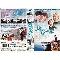 海辺の家【日本語吹替版】 [VHS]