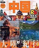 るるぶ中国 '08―北京 上海 桂林 西安 成都 九寨溝 麗江 (るるぶ情報版 A 3)