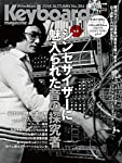 Keyboard magazine (キーボード マガジン) 2016年10月号 AUTUMN (CD付) [雑誌]