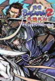 戦国BASARA2英雄外伝(HEROES)オフィシャルアンソロジーコミック (カプコンオフィシャルブックス)