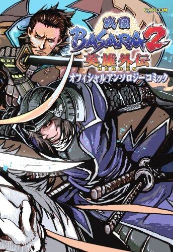 戦国BASARA2英雄外伝(HEROES)オフィシャルアンソロジーコミック (カプコンオフィシャルブックス)の詳細を見る