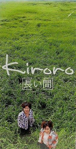 Image result for Kiroro - 長い間