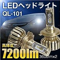 LED ヘッドライト 7200lm 30W 6500K (H4 Hi/Lo)