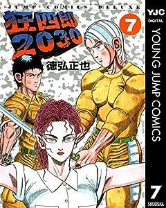 狂四郎2030 7 (ヤングジャンプコミックスDIGITAL)