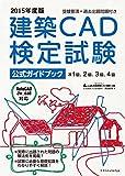 2015年度版 建築CAD検定試験 公式ガイドブック (准1級、2級、3級、4級(AutoCAD Jw_cad対応))